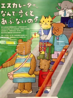 SS20140917東京駅ほのぼのポスター
