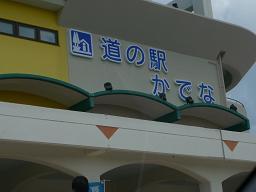 D沖縄旅行 2010-08-24 11-43-29