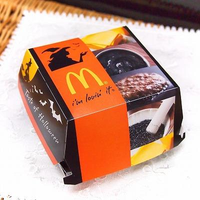 イカスミバーガー01@McDonalds