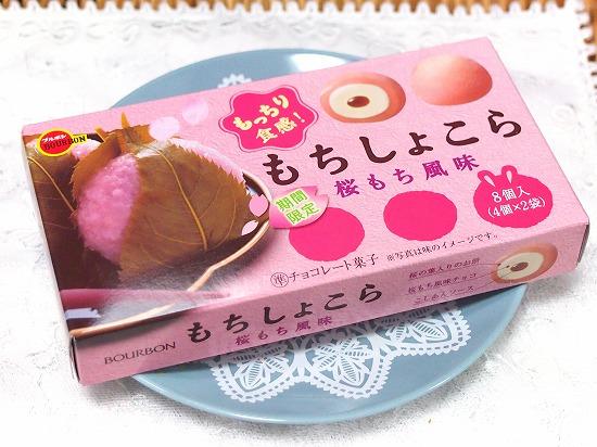 もちしょこら桜もち風味01@BOURBON