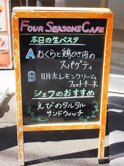 パスタメニュー@FOURSEASONS CAFE 2014年10月①
