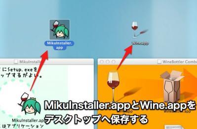 custom_MikuInstaller1