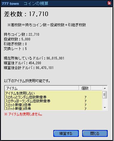 精算110220-2