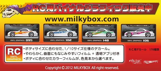 milkybox-rc008-01.jpg