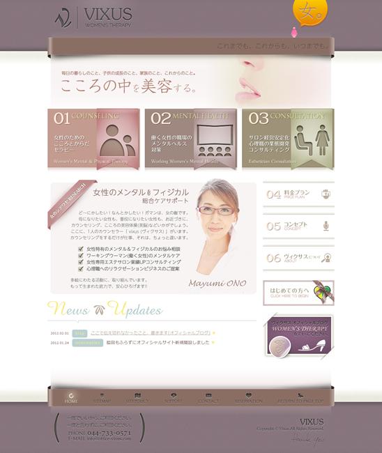 VIXUS オフィシャルサイト