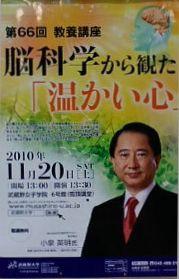 小泉先生の旦那様のポスター