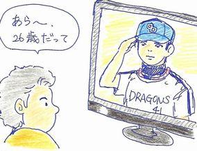 中日・浅尾投手のネックレスが気になるきよこちゃん
