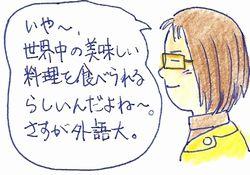 ゆりちゃん、外語大について語る