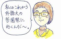 ゆりちゃん、外語大の学園祭に行く