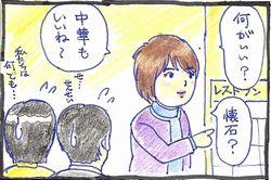 小泉先生とホシナ隊長と僕