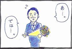 花束を持った小泉先生の旦那様