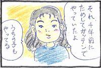 ママさんコーラス園-JOYのコバちゃん