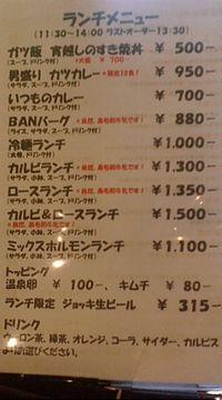 焼肉レストランばんのメニュー