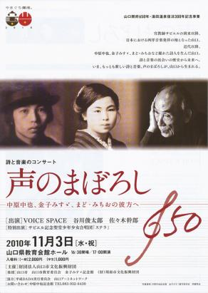 2010yamaguchi1.jpg