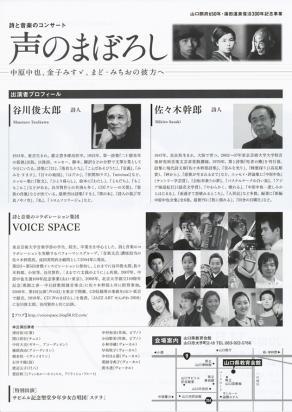 2010yamaguchi2.jpg