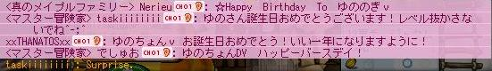 Happy Birthday To ゆののぎ様v