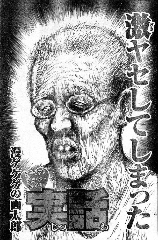 news_large_gataro2.jpg