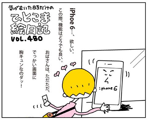 絵日記480