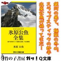 氷原公魚全集 第一巻(ダウンロードページへ)