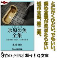 氷原公魚全集 第二巻(ダウンロードページへ)