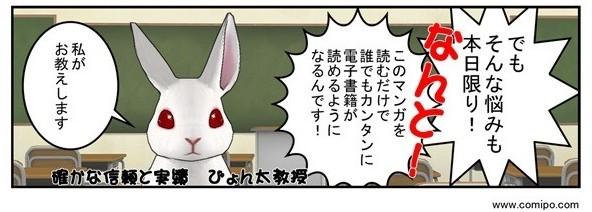 マンガでわかる竹の子書房コミックガイド