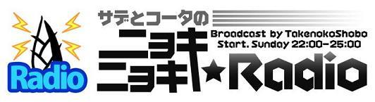 サデとコータのニョキニョキ☆ラジオ(ニョキラジ第一放送)