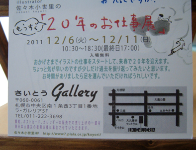 佐々木小世里さんの展覧会1