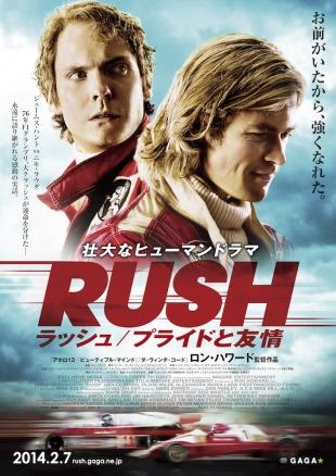 ラッシュ2