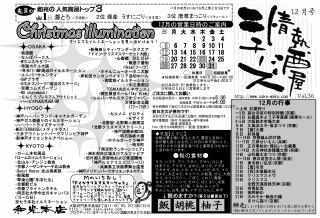 情熱酒屋ニュースへGOs-12月-1