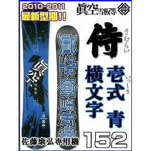 2010.11.17眞空雪板等 侍 佐藤康弘専用機 壱式 青 152横