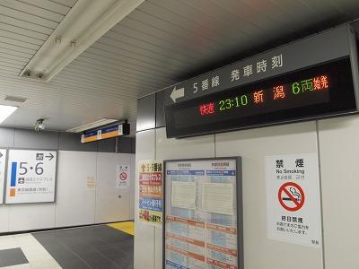 新宿駅5、6番のりば