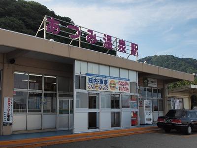 あつみ温泉駅 駅舎
