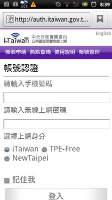iTaiwan Login画面