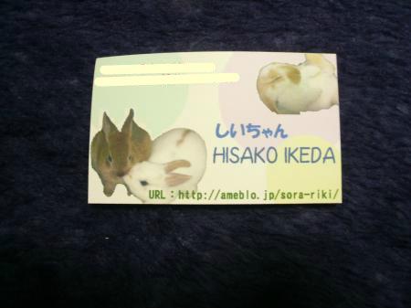 snap_wankosyoukai_20121252219.jpg