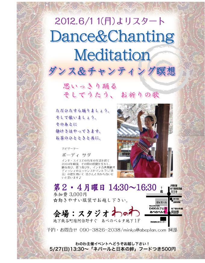 ダンスチャンティング