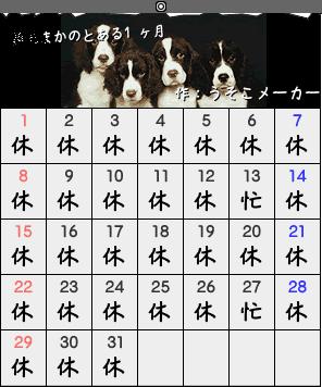 まかカレンダー