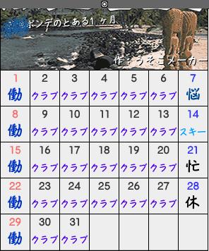 ponカレンダー
