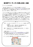 第3回アコーディオンを楽しむ会in広島