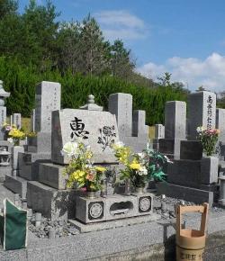 志和聖地霊苑20140927