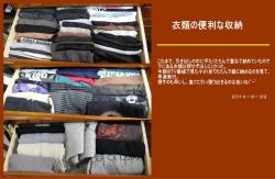 衣類の便利な収納20140929