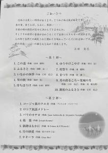 江村克己オカリナコンサート20140923-1b