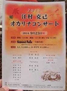 江村克己オカリナコンサート20140923-1