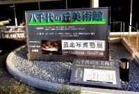 八千代の丘美術館20101129-2