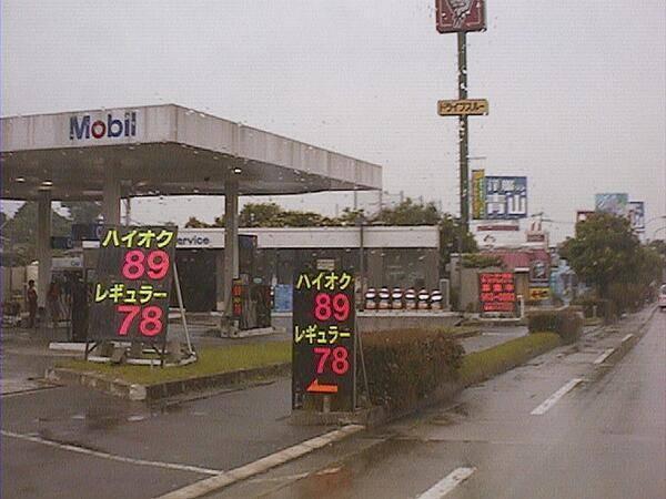 ガソリン代 高騰