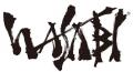 Wasabi Label