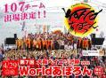 2012・Worldあぽろん1