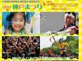 2012年・第42回 「神戸まつり」1