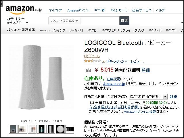 Logicool_Z600_21.jpg