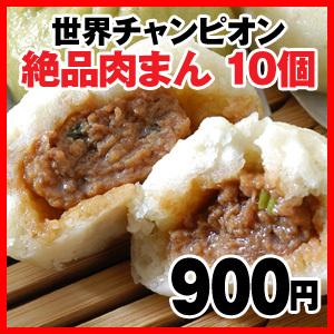1009 絶品肉まん1