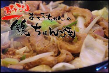1011 鶏ちゃん1